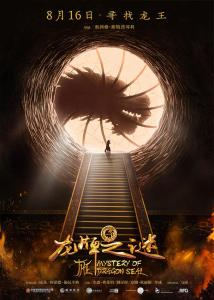 Journey to China: The Mister of Iron Mask Online Subtitrat In Romana