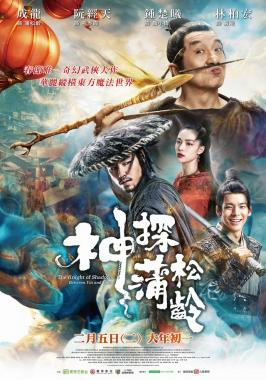 The Knight of Shadows: Between Yin and Yang Online Subtitrat In Romana